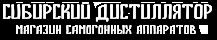 Сибирский дистиллятор